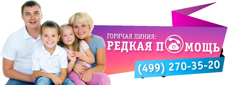Фон СПИПОРЗ -РЕДКАЯ ПОМОЩЬ 3-02