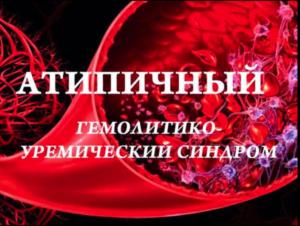 Атипичный гемолитико-уремический синдром (аГУС)